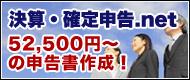 決算・確定申告.net