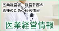 医業経営情報